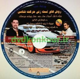 ravesh harekat - Copy