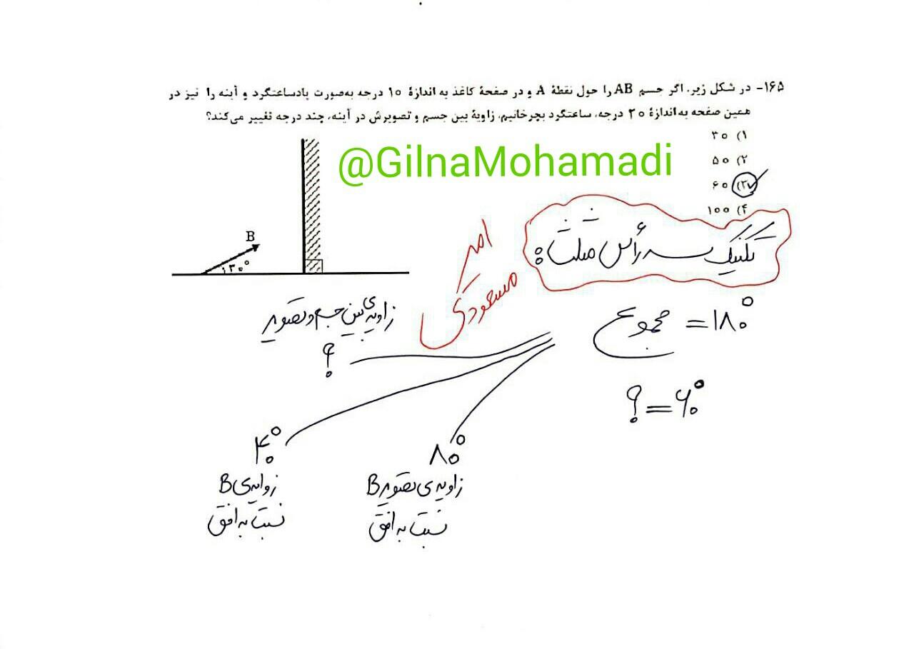 Fizik reshte Riazi (10)