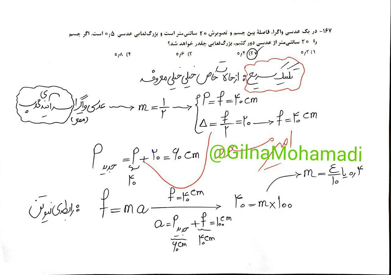 Fizik reshte Riazi (12)