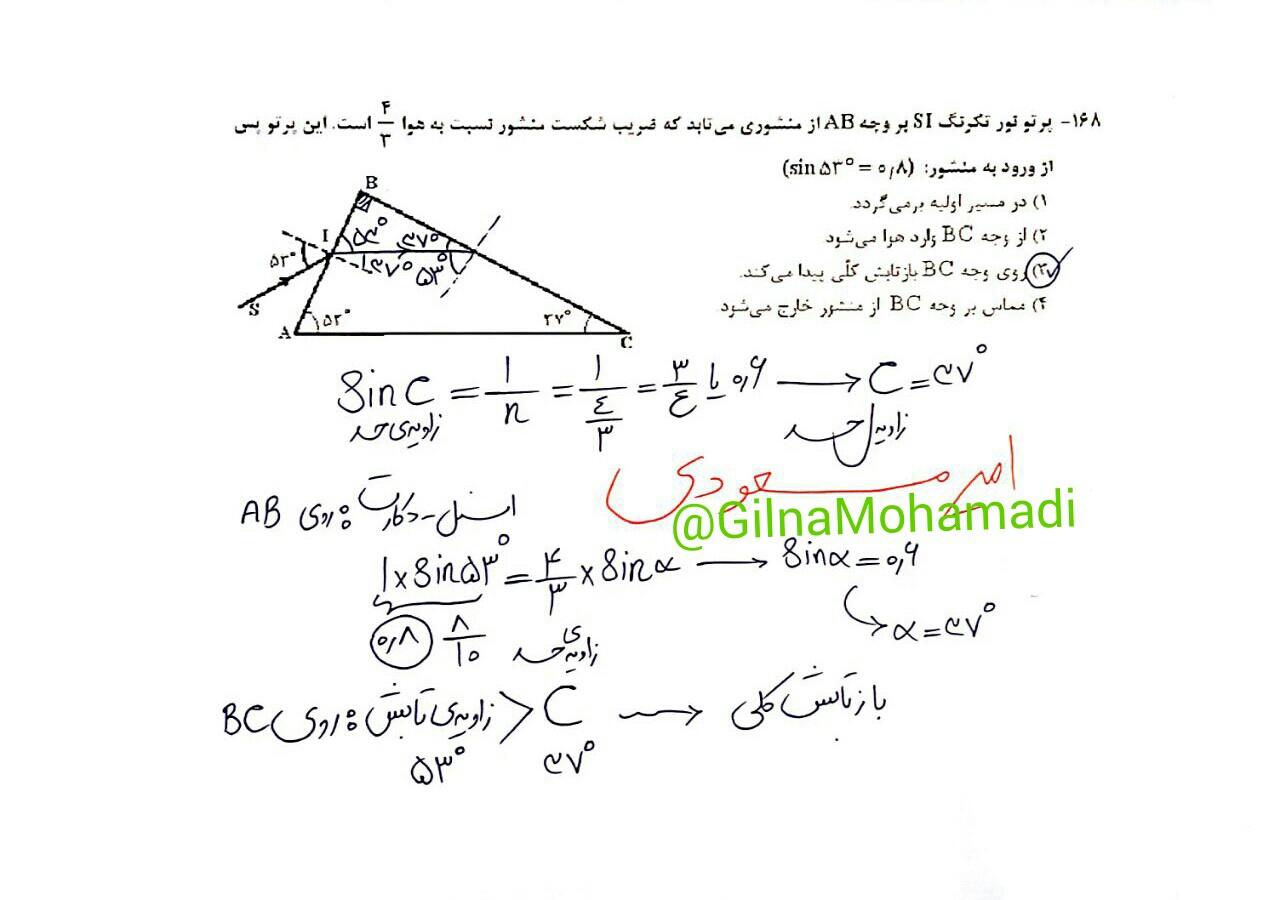 Fizik reshte Riazi (13)