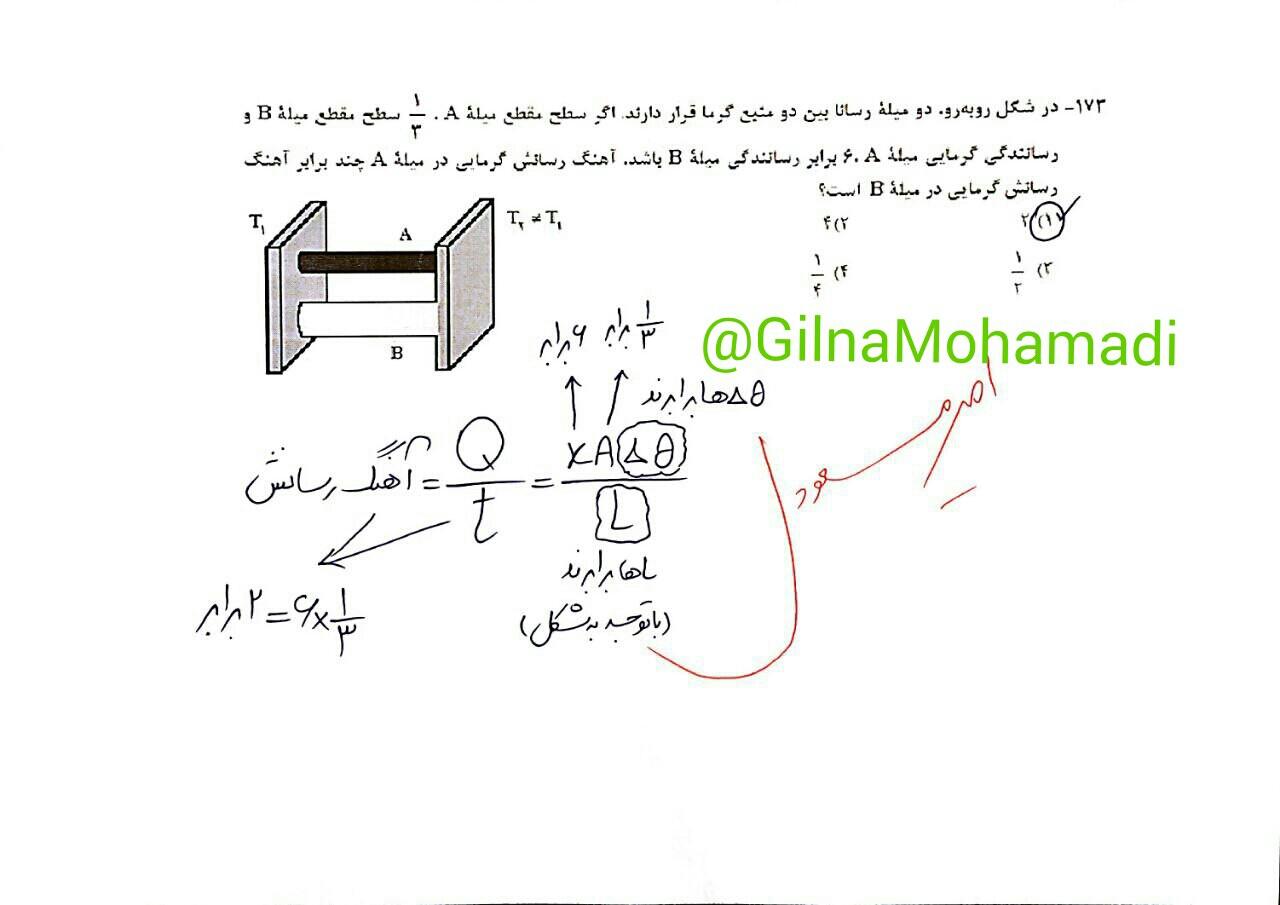 Fizik reshte Riazi (15)