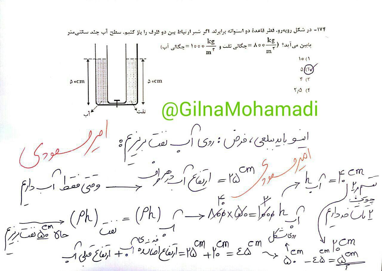 Fizik reshte Riazi (16)