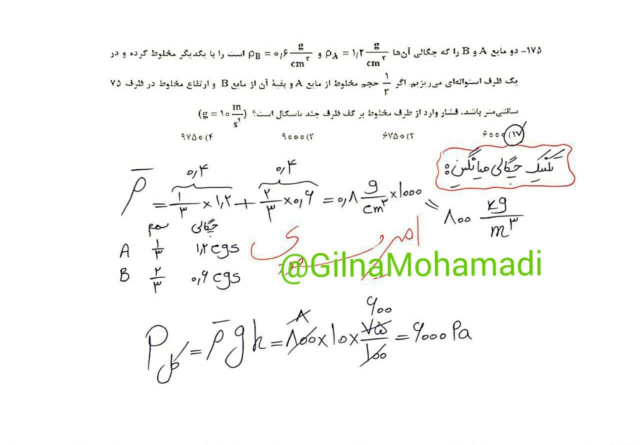 Fizik reshte Riazi (17)