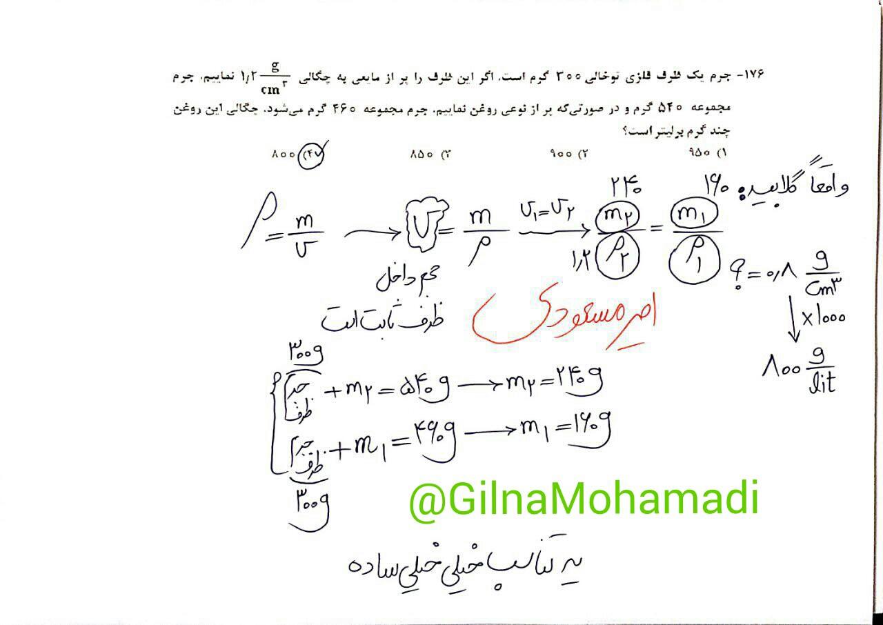 Fizik reshte Riazi (19)