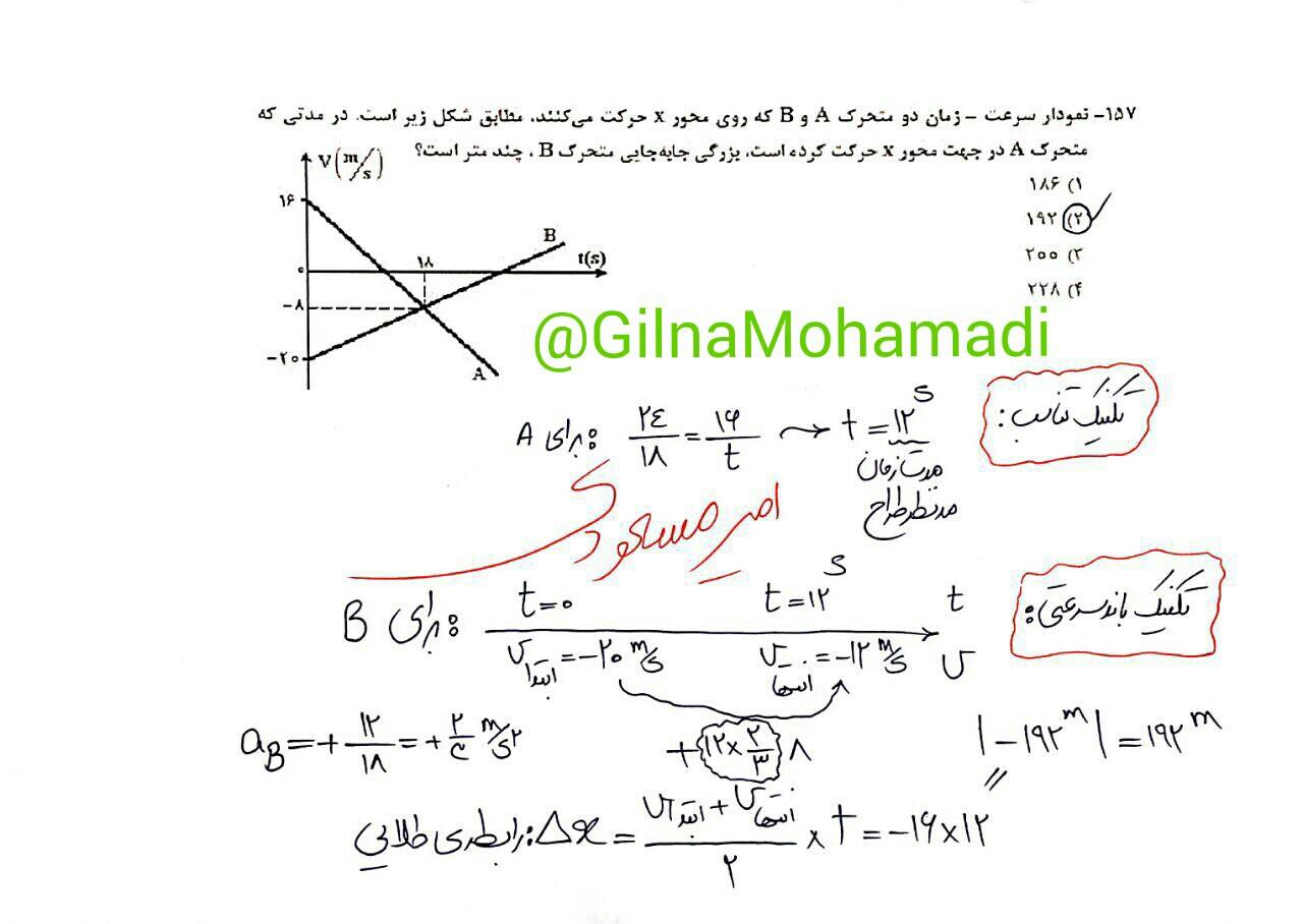 Fizik reshte Riazi (2)