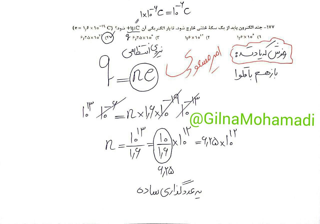 Fizik reshte Riazi (20)