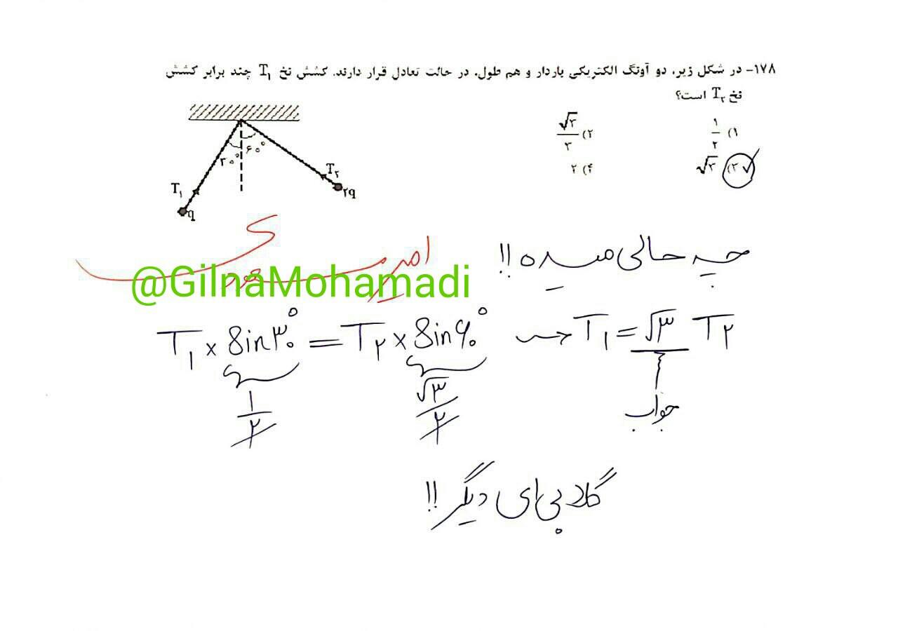 Fizik reshte Riazi (22)