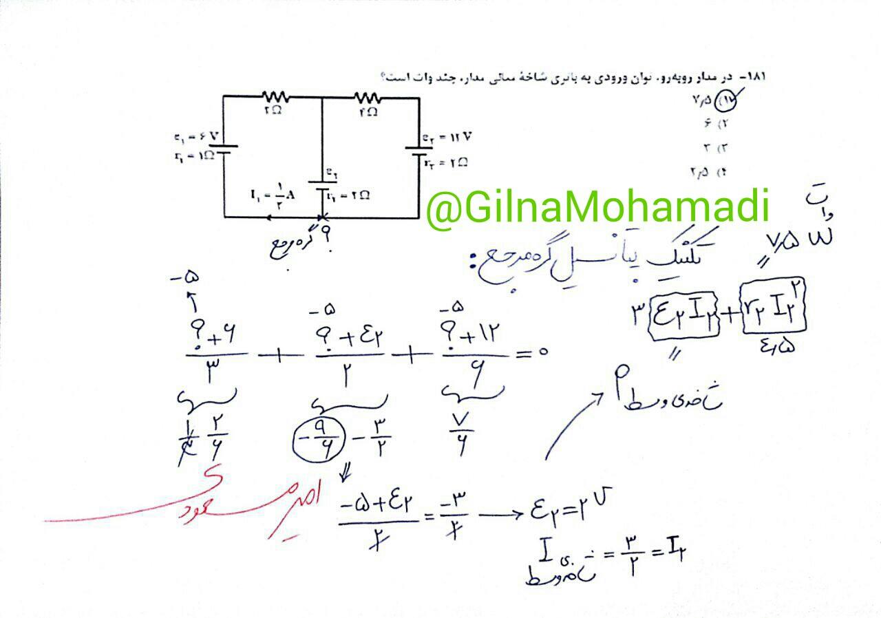 Fizik reshte Riazi (25)