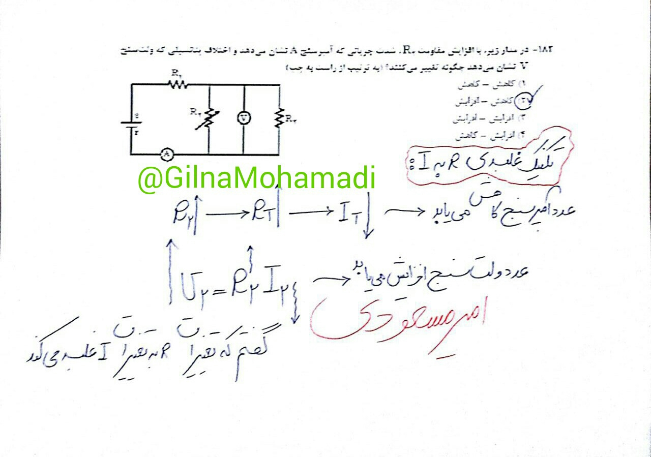 Fizik reshte Riazi (26)