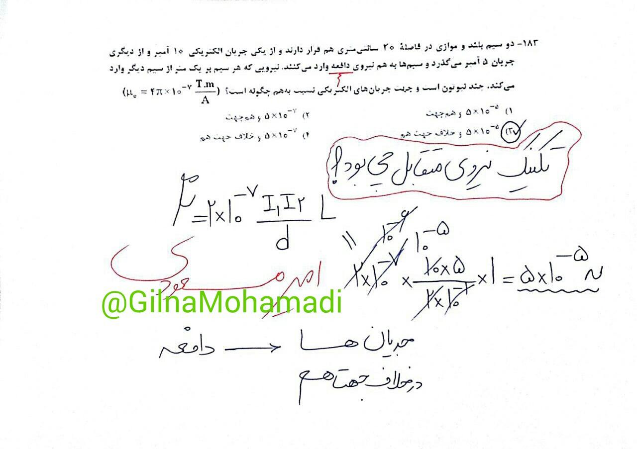 Fizik reshte Riazi (27)