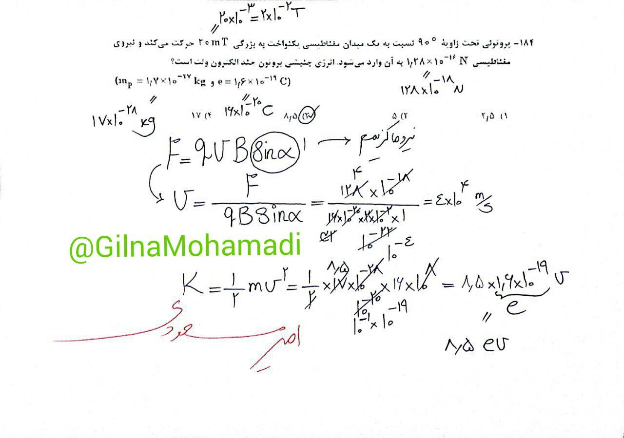 Fizik reshte Riazi (28)