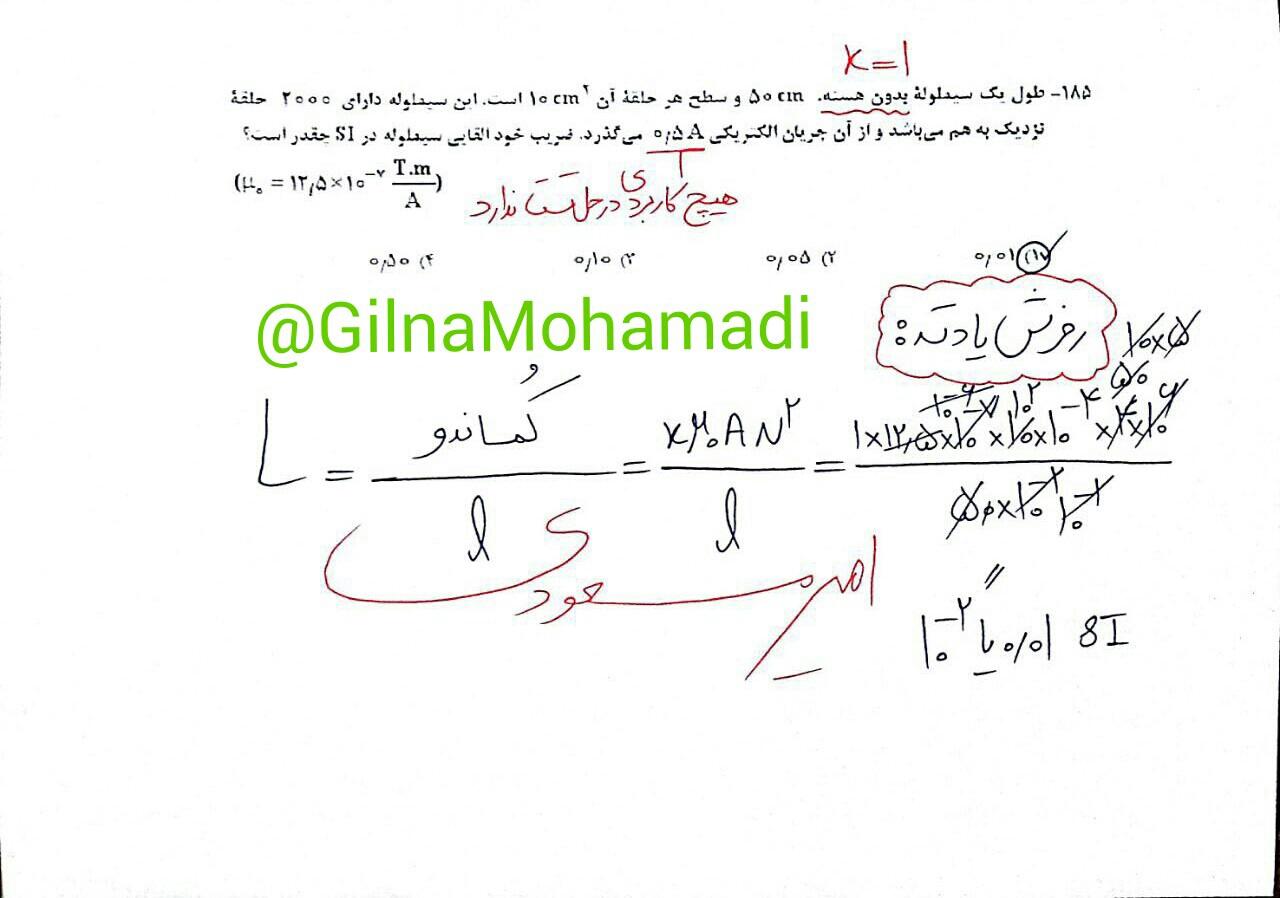 Fizik reshte Riazi (29)
