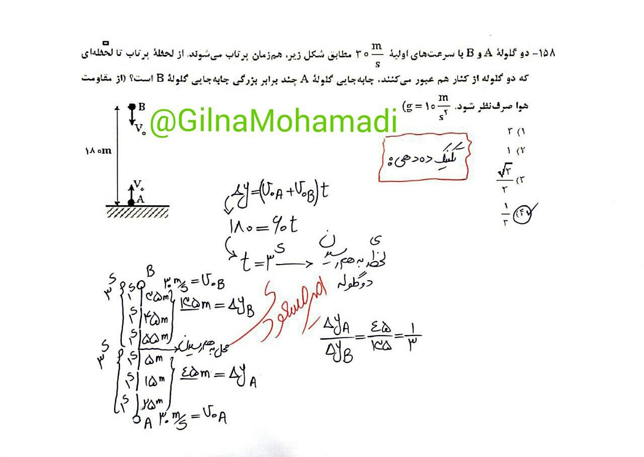 Fizik reshte Riazi (3)