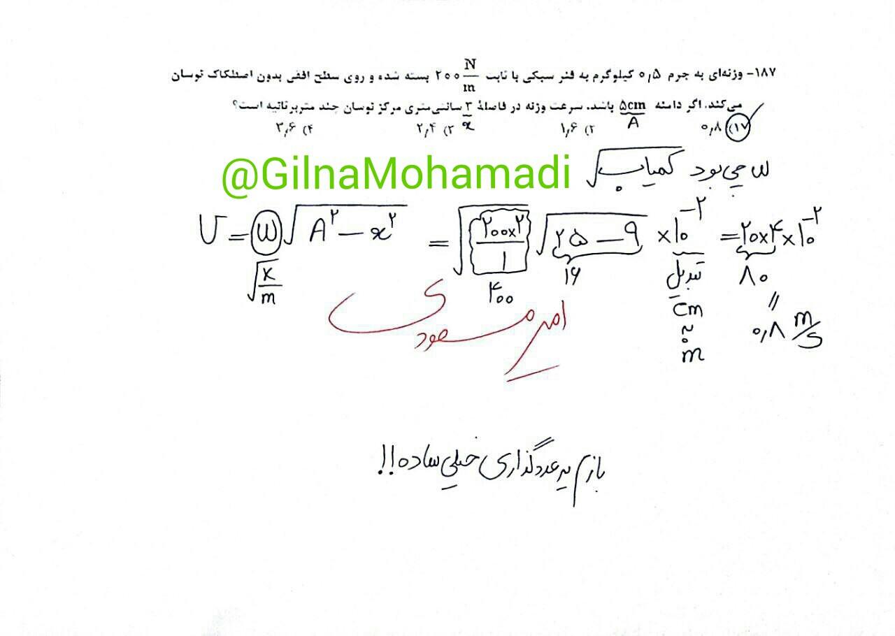 Fizik reshte Riazi (31)