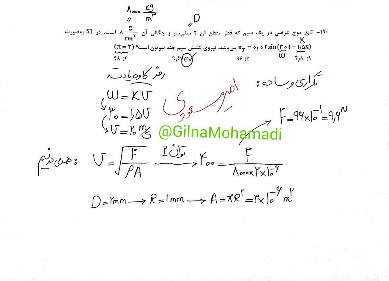 Fizik reshte Riazi (34)