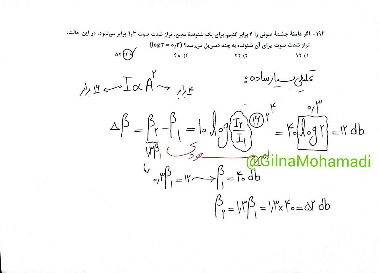 Fizik reshte Riazi (36)