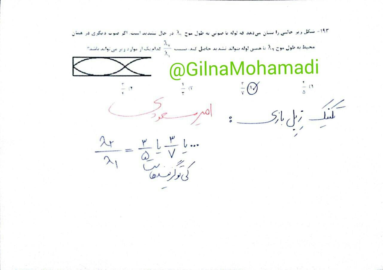 Fizik reshte Riazi (37)