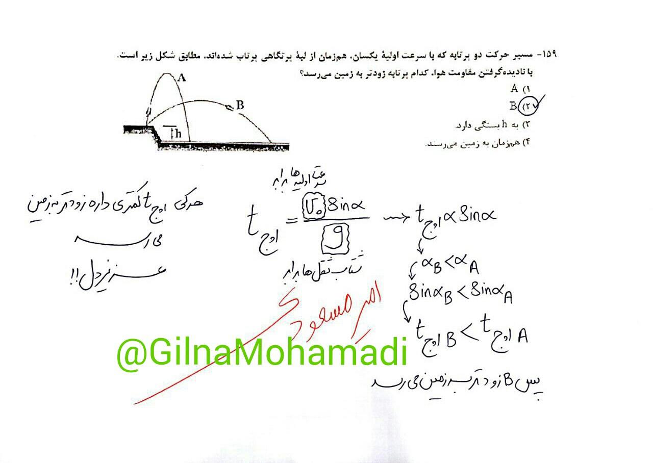 Fizik reshte Riazi (4)