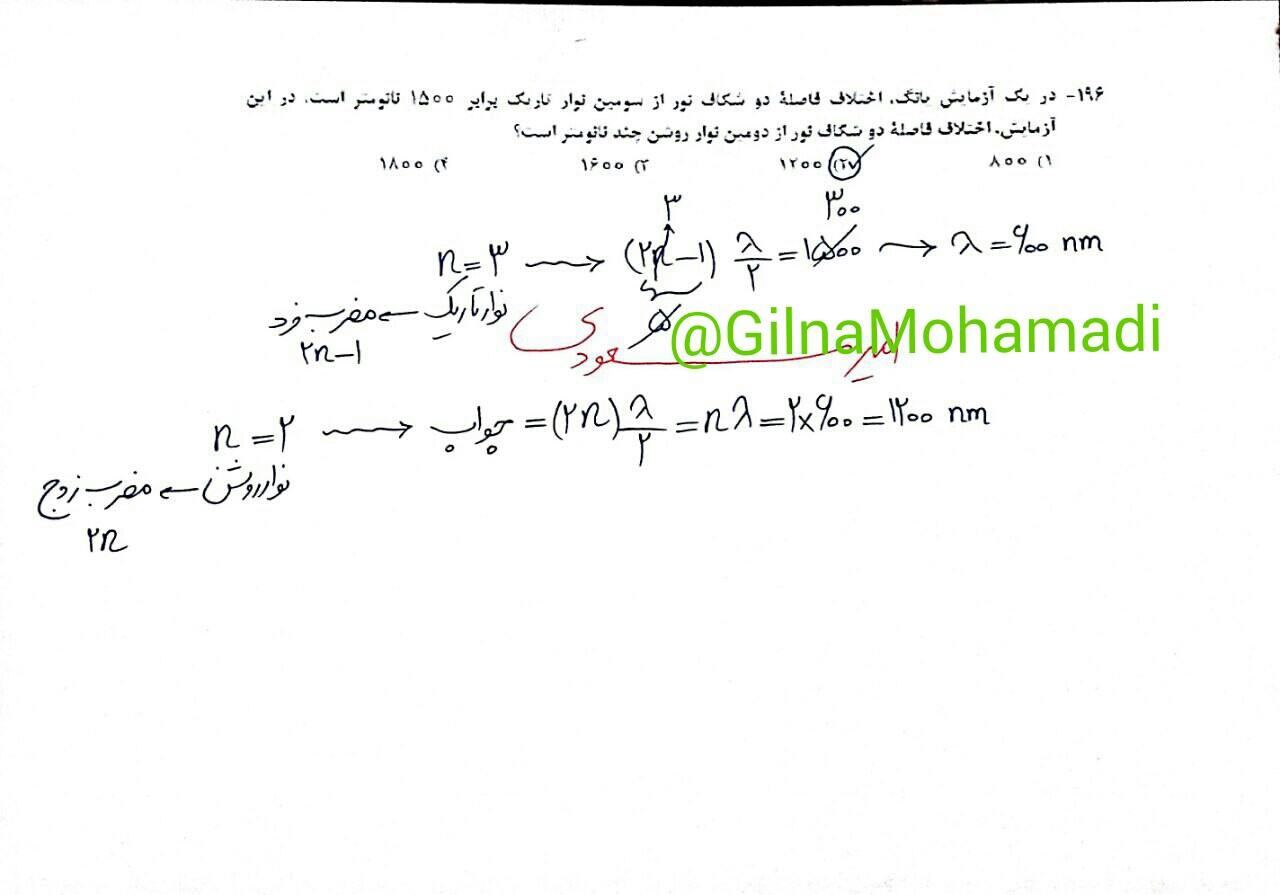 Fizik reshte Riazi (40)