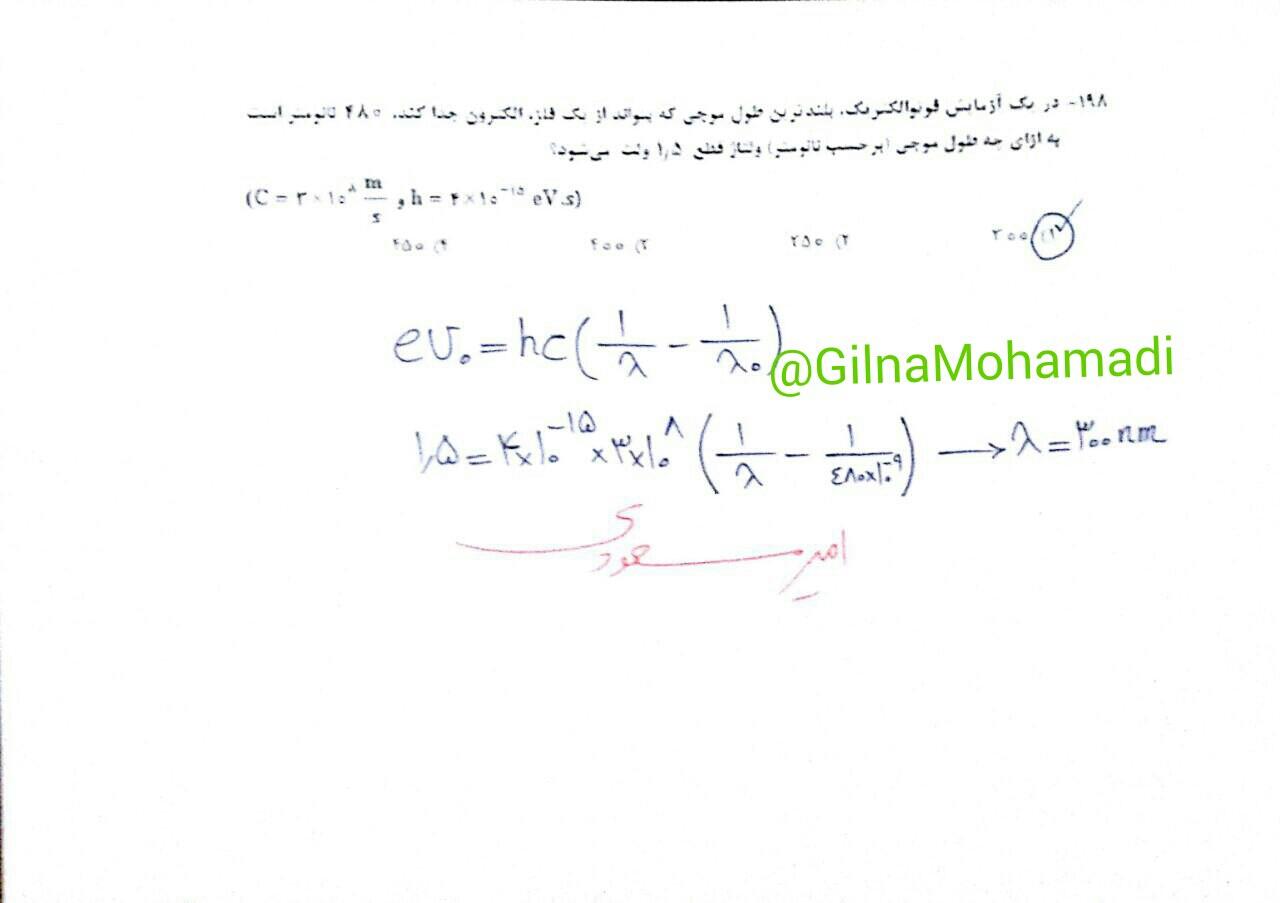 Fizik reshte Riazi (42)