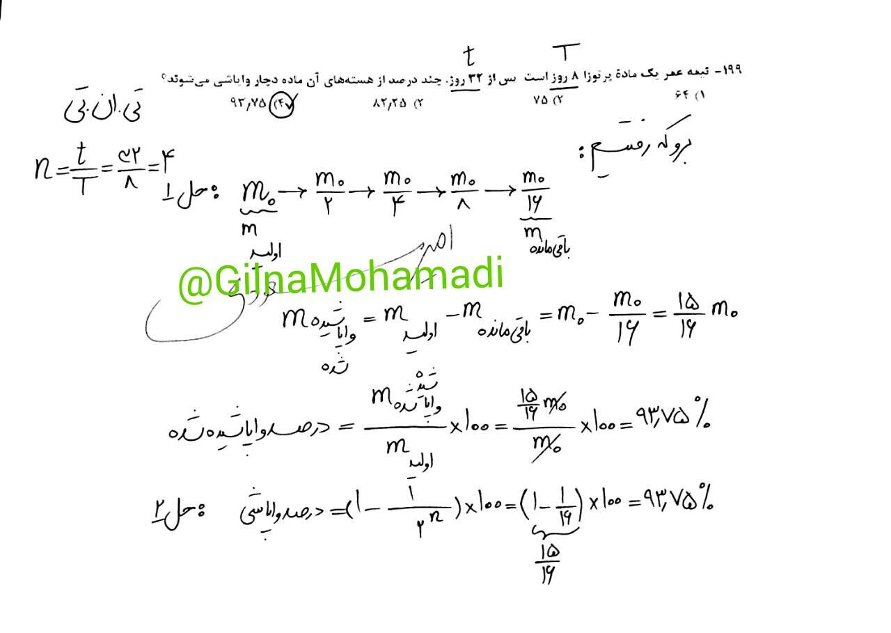 Fizik reshte Riazi (43)
