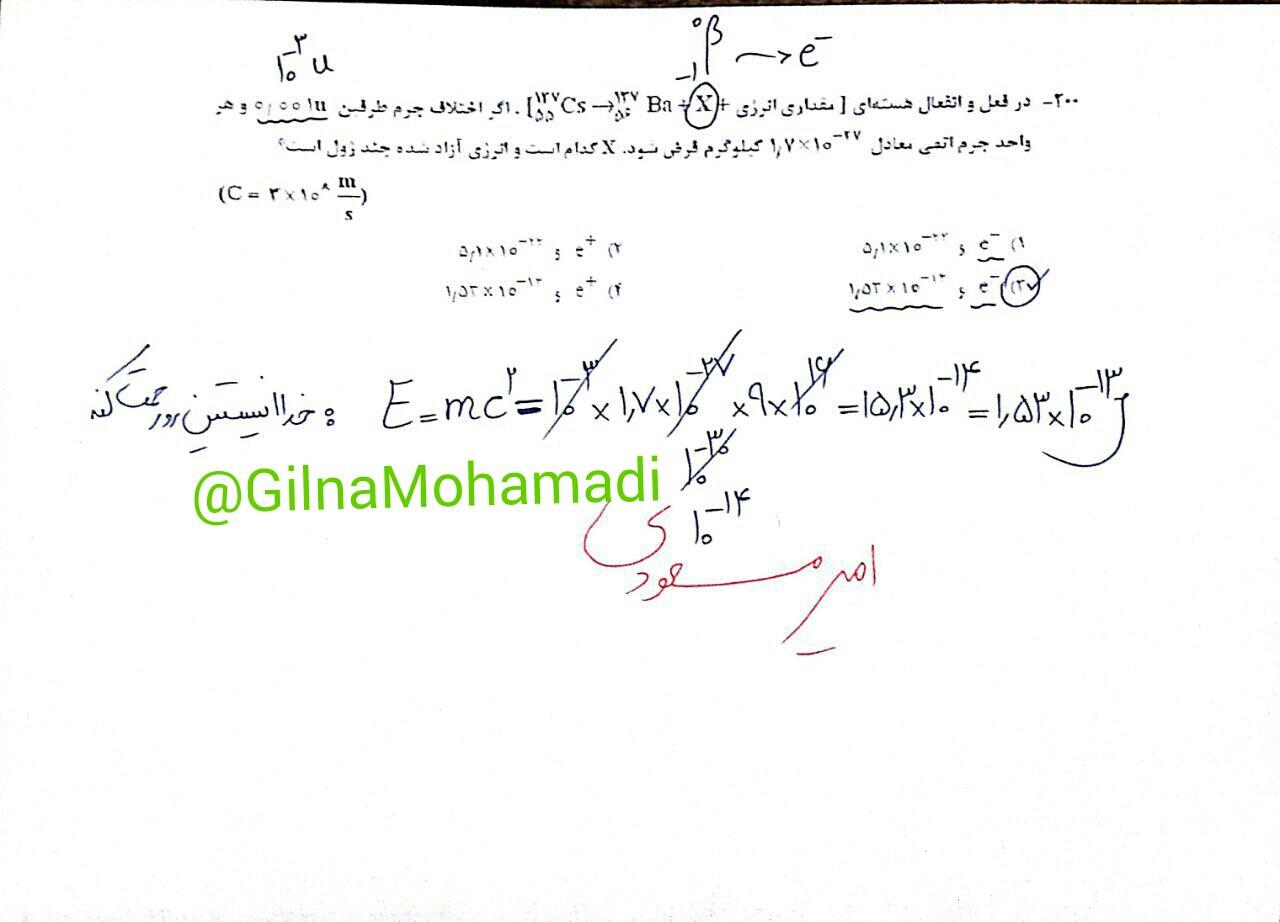 Fizik reshte Riazi (44)