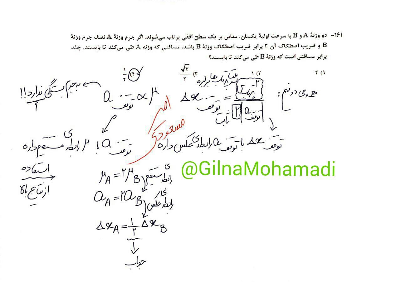 Fizik reshte Riazi (6)