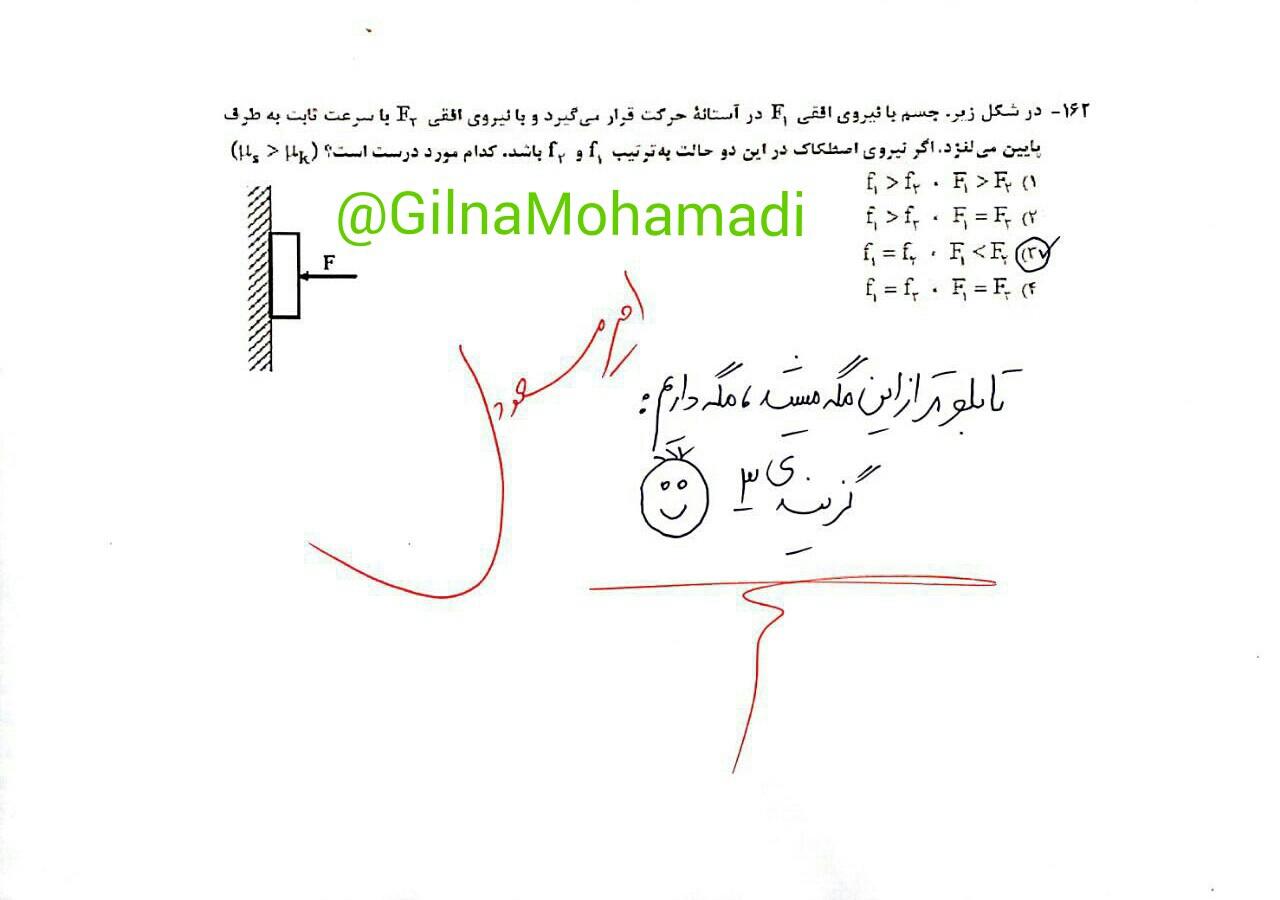 Fizik reshte Riazi (7)