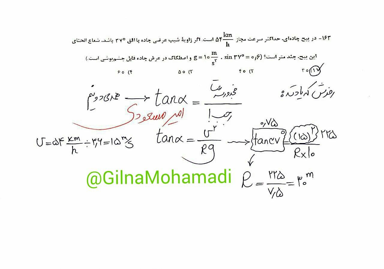 Fizik reshte Riazi (8)