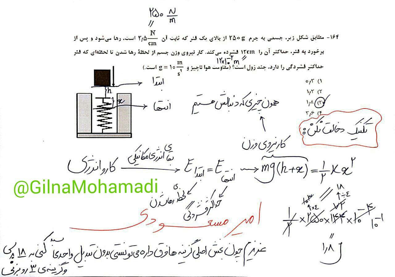 Fizik reshte Riazi (9)