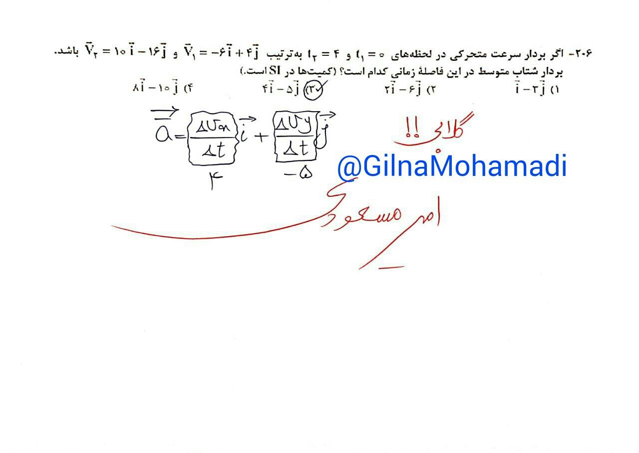 Fizik tajrobi (1)