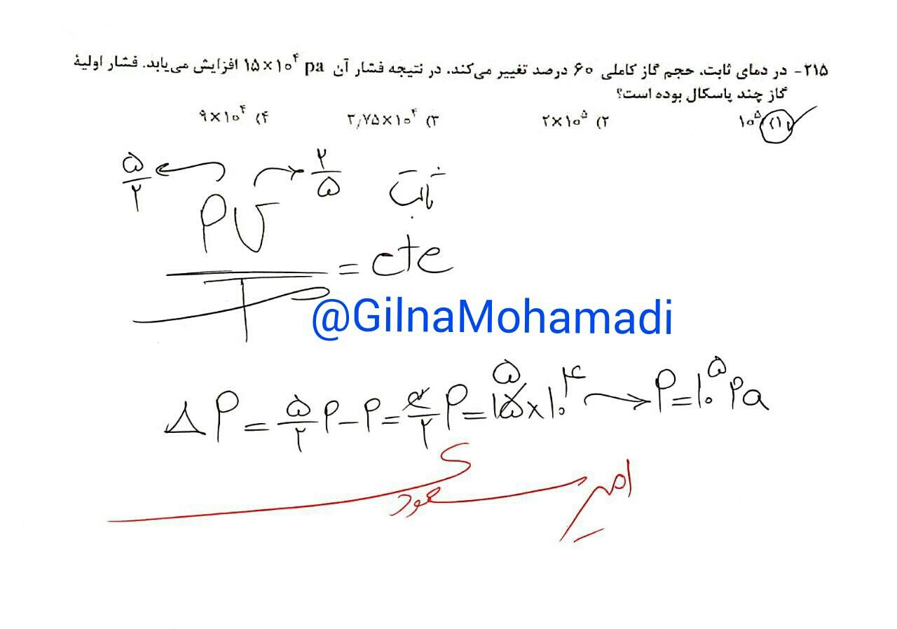 Fizik tajrobi (10)