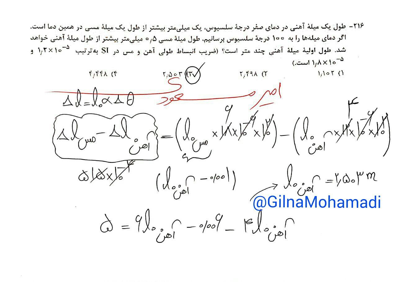 Fizik tajrobi (11)