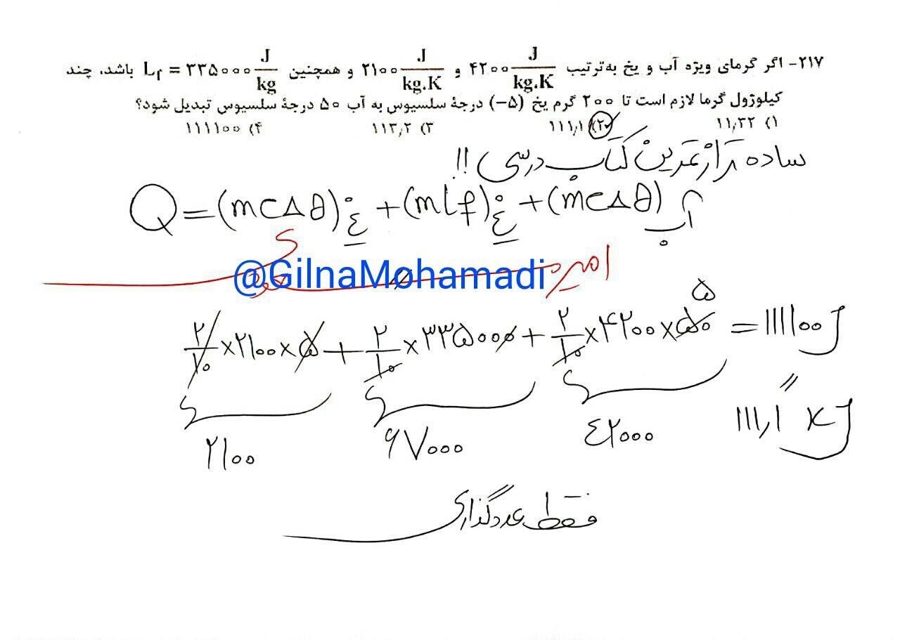 Fizik tajrobi (12)