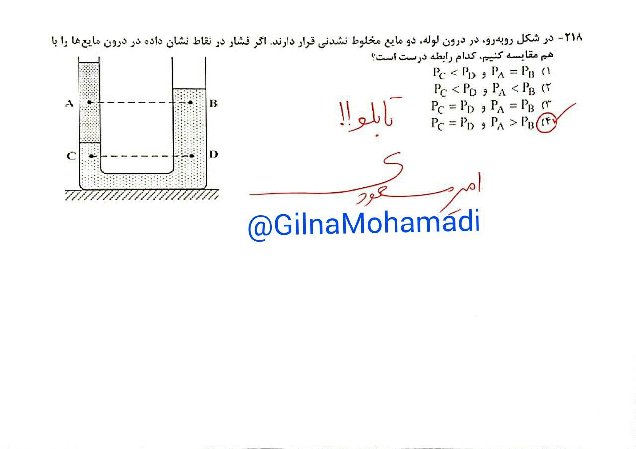 Fizik tajrobi (13)