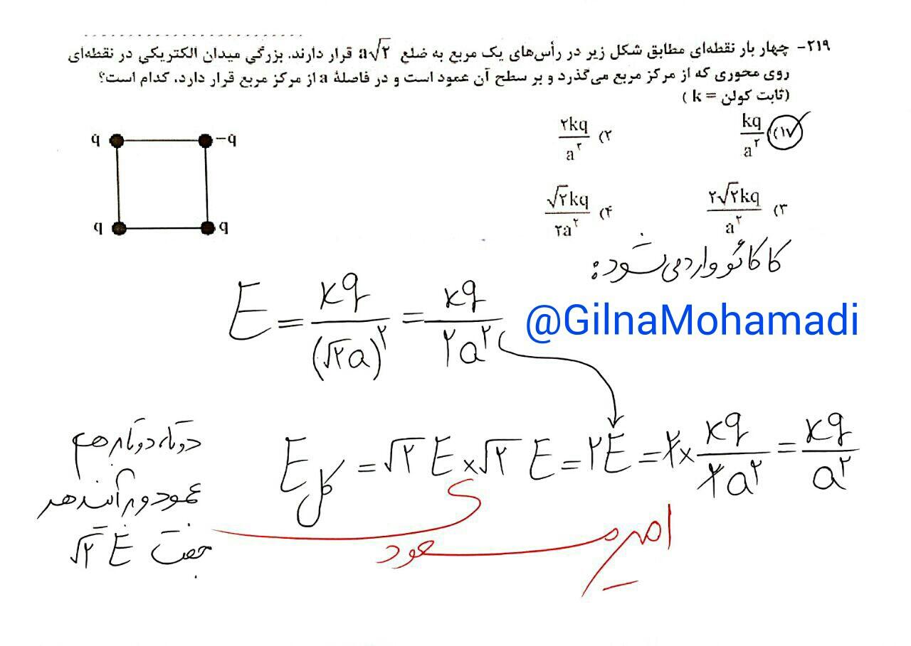 Fizik tajrobi (14)