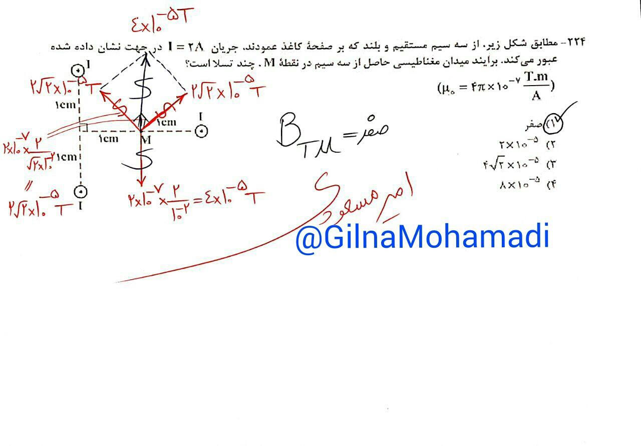 Fizik tajrobi (19)