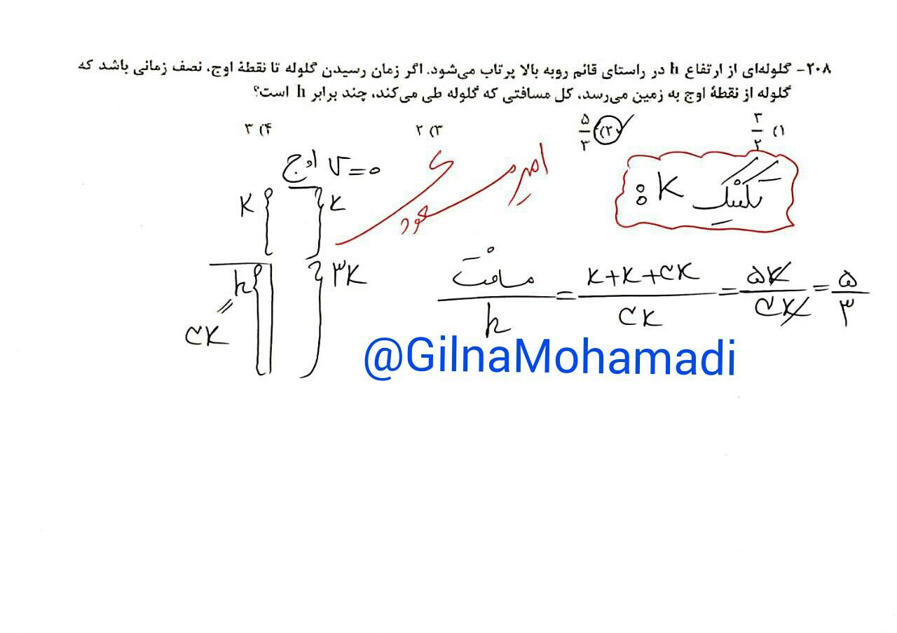 Fizik tajrobi (3)