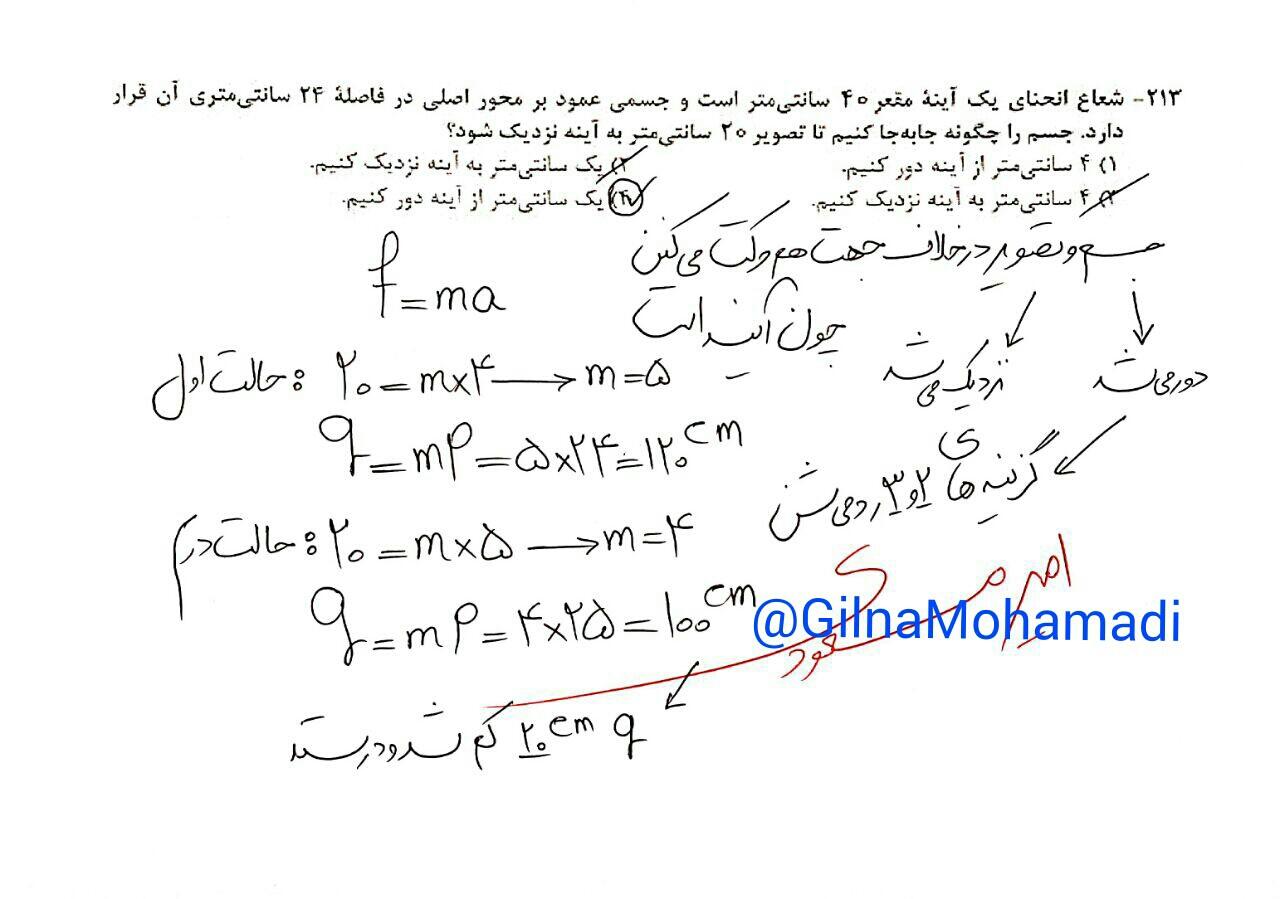 Fizik tajrobi (8)