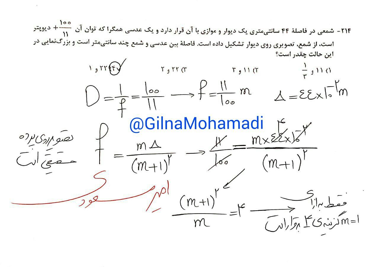 Fizik tajrobi (9)